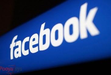 روش جدید فیسبوک جهت مبارزه با سو استفاده از تصاویر پروفایل در هند