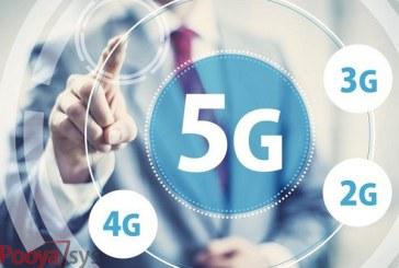 شرکت ایرانسل شبکه ۵G را با موفقیت آزمایش کرد