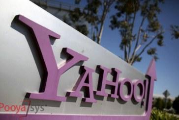 هک شدن تمام سه میلیارد حساب کاربری یاهو طی حمله سال ۲۰۱۳