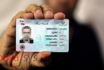 مشخصات عکس کارت ملی