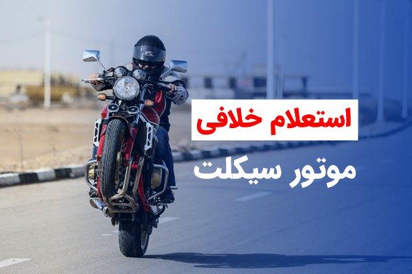 استعلام خلافی موتور سیکلت