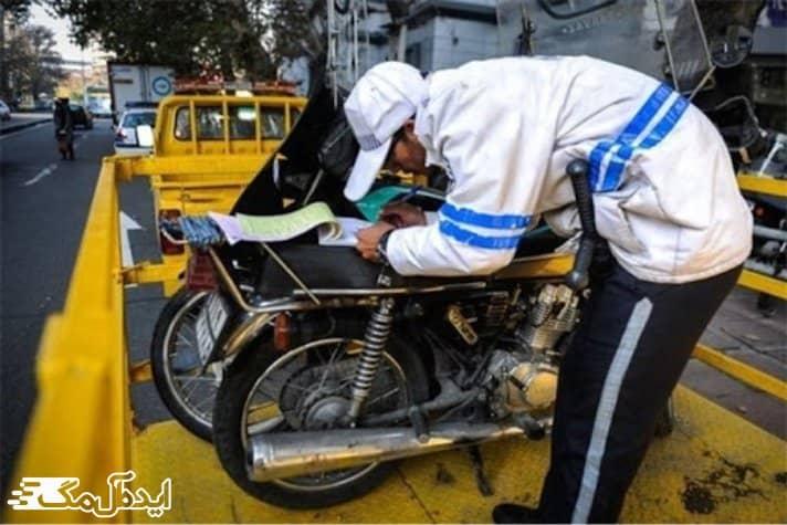 راه های استعلام خلافی موتور سیکلت