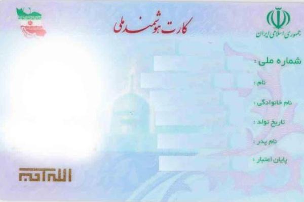 عکس کارت ملی