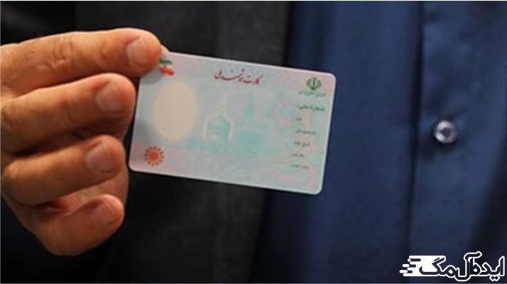 مدارک لازم برای دریافت کارت ملی