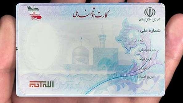 نمونه عکس کارت ملی هوشمند