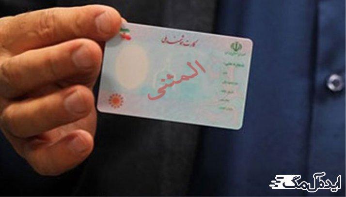 کارت ملی هوشمند المثنی