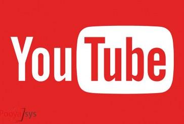کسب درآمد از یوتیوب برای کانال های کوچک دشوار می شود