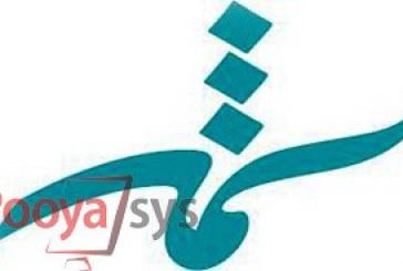 پیام رسان شمسه