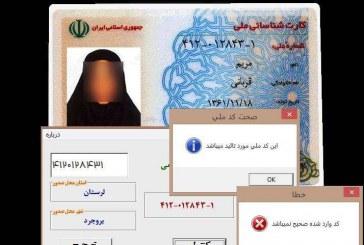مدارک لازم برای کارت ملی هوشمند