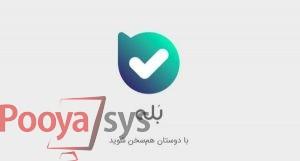 پیام رسان ایرانی بله