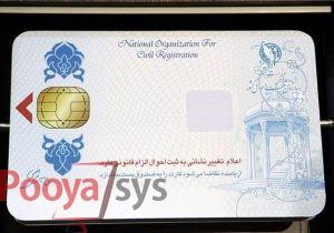 مشخصات عکس کارت ملی هوشمند