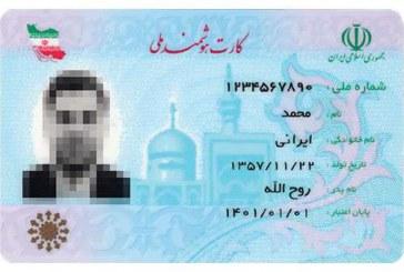 گرفتن کارت ملی هوشمند