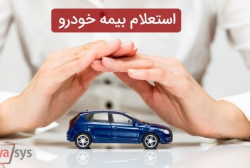 استعلام بیمه خودرو
