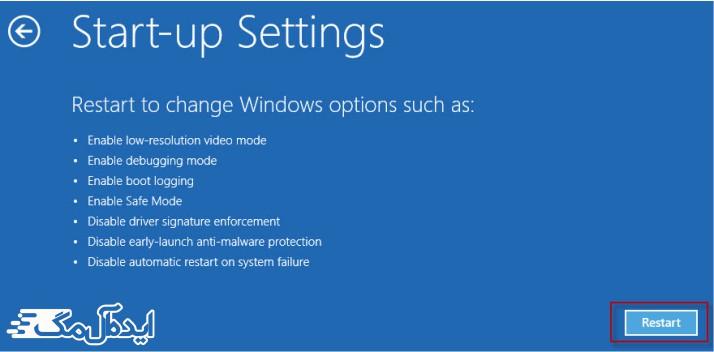 راه اندازی safe mode در ویندوز 10 - مرحله سوم