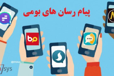 برنامه ایرانی جایگزین تلگرام