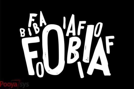 فوبیا چیست؟