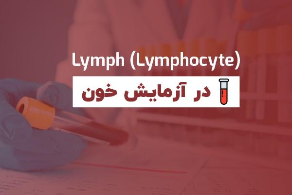 lymph در آزمایش خون