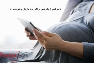 تاثیر امواج وایرلس بر زنان باردار