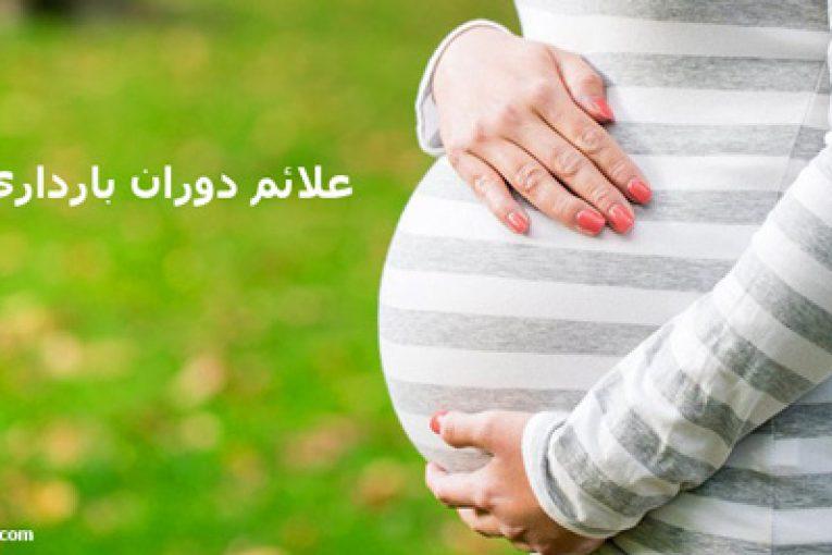 علائم دوران بارداری