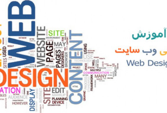 آموزش طراحی وب سایت(۱)