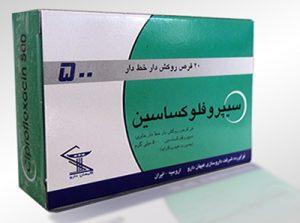عوارض قرص سیپروفلاکساسین