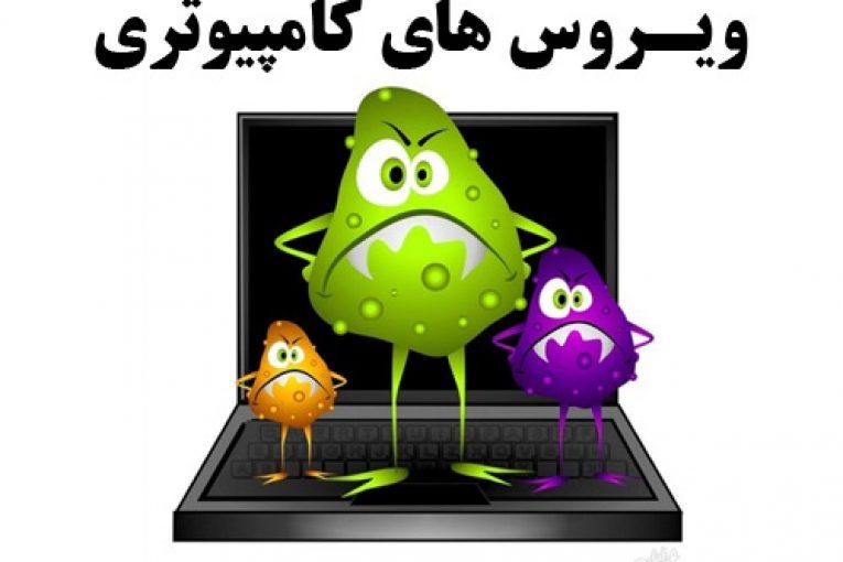 انواع ویروس کامپیوتری