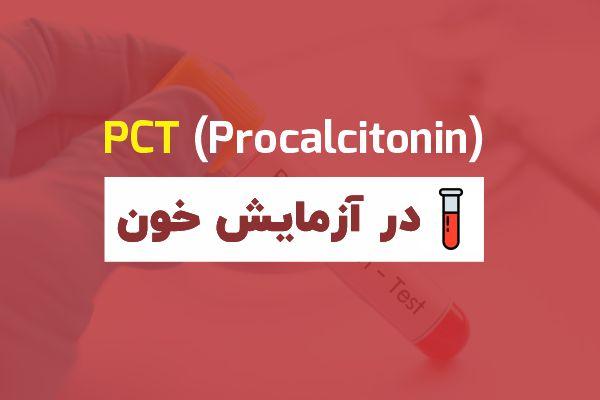 pct در آزمایش خون