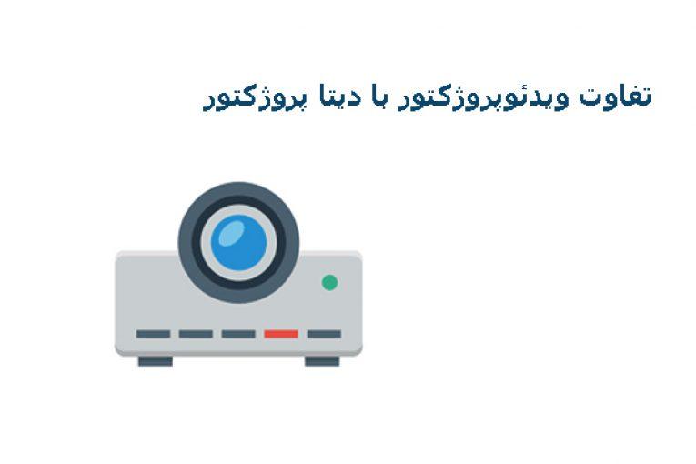 تفاوت ویدئوپروژکتور با دیتا پروژکتور