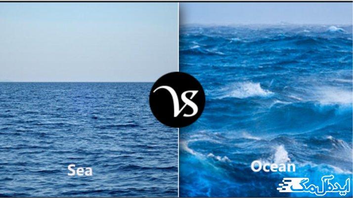 تفاوت اقیانوس و دریا
