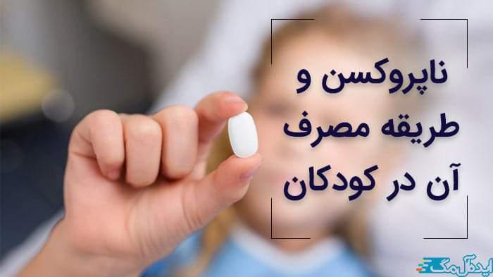 Eating-Naproxen-tablets-in-children-