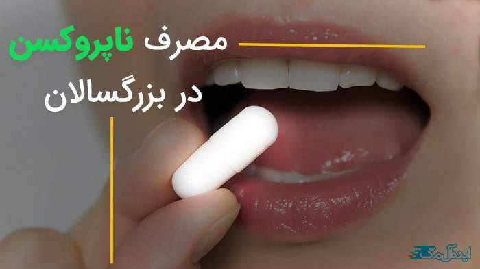 Eating-adult-naproxen-tablet