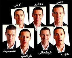 روانشناسی و رفتار شناسی از روی حالات چهره و بدن
