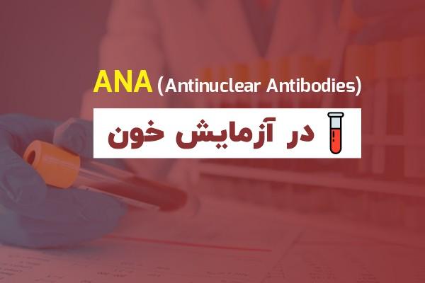 ana در آزمایش خون