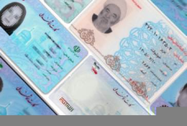 دریافت کارت ملی هوشمند