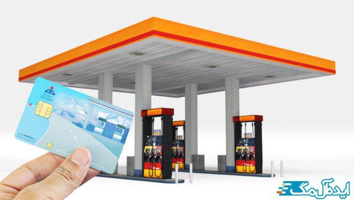مراحل ثبت نام کارت سوخت