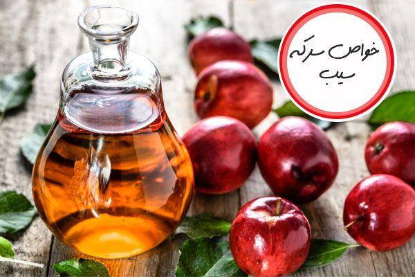 خواص سرکه سیب درطب سنتی