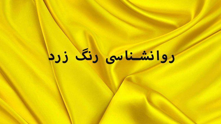روانشاسی رنگ زرد