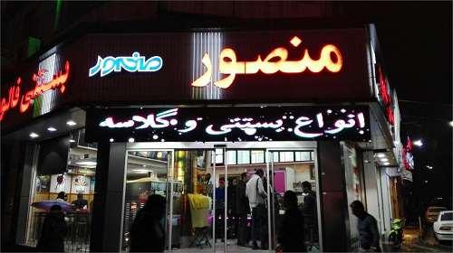 بستنی فروشی منصور