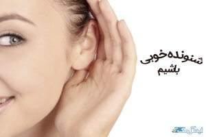 شنونده خوبی برای زنان باشیم