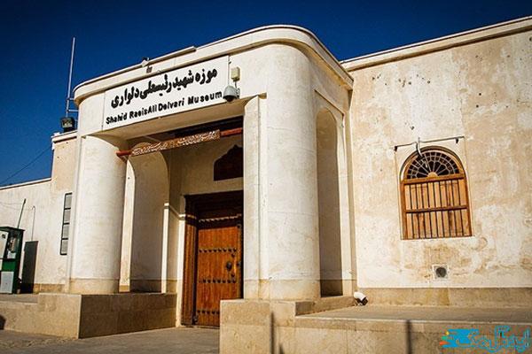 موزه-شهید-رئیسعلی دلواری-در-بوشهر