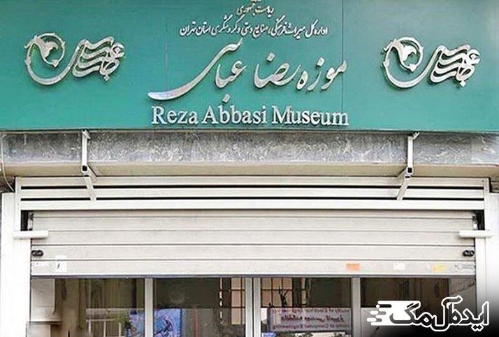 موزه رضا عباسی ، ایران باستان کوچک