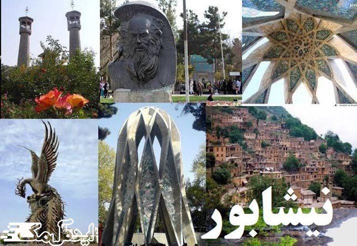 جاذبه های گردشگری شهر نیشابور