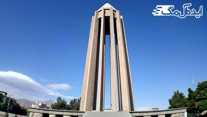 ابوعلی سینا استان همدان