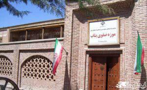 موزه صفوی بناب