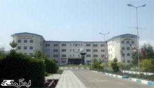دانشگاه آزاد اسلامی تنکابن