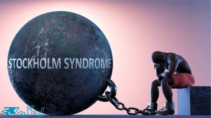 علائم سندروم استکهلم