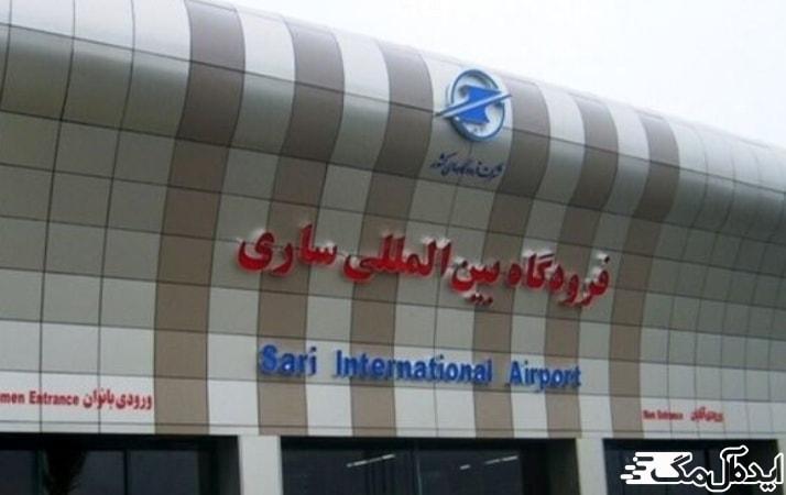 فرودگاه بینالمللی ساری(دشت ناز)