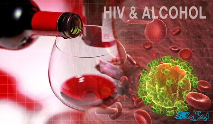 اثرات نوشیدنی های الکلی بر بیماران HIV