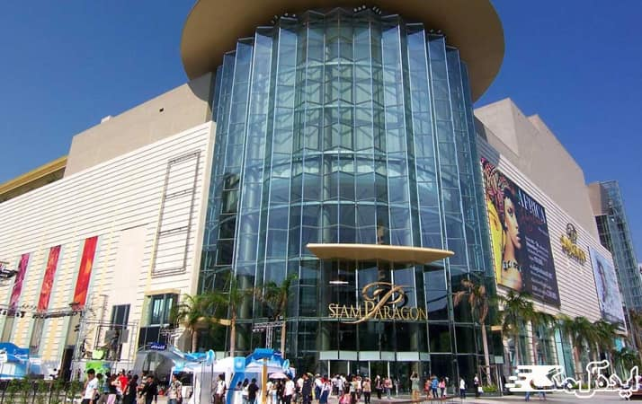 مرکز خرید سیام پاراگون