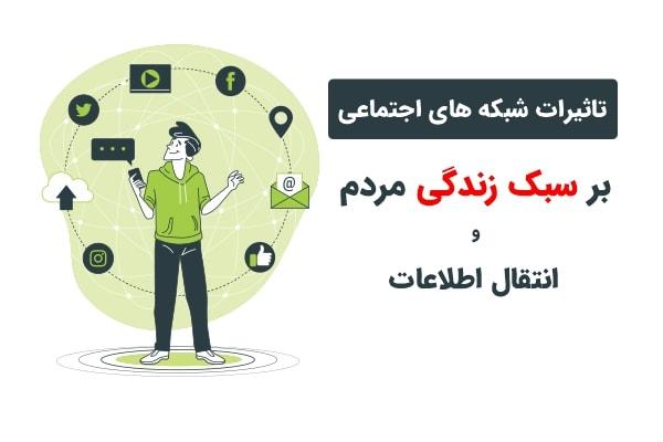 تاثیرات شبکه های اجتماعی